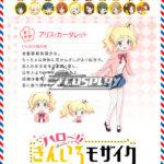 Kin-iro Mosaico Alice costume cosplay Cartalet